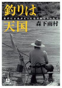 釣りは天国(小学館文庫)