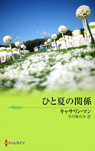 ひと夏の関係 電子書籍版