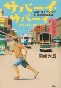 サバーイ・サバーイ 小説 在チェンマイ日本国総領事館 電子書籍版