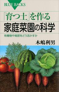 「育つ土」を作る家庭菜園の科学 有機物や堆肥をどう活かすか