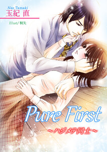 Pure First~ハジメテ同士~