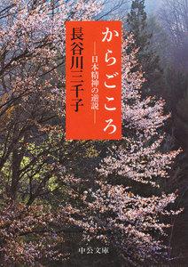 からごころ - 日本精神の逆説