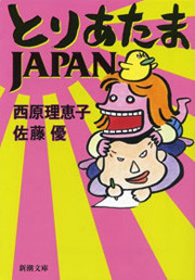 とりあたまJAPAN(新潮文庫) 電子書籍版