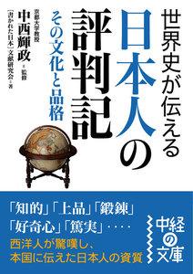 世界史が伝える日本人の評判記