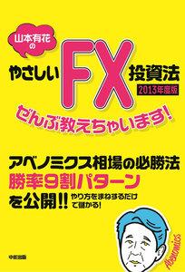 2013年度版 山本有花のやさしいFX投資法ぜんぶ教えちゃいます!
