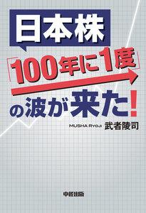 日本株「100年に1度」の波が来た!