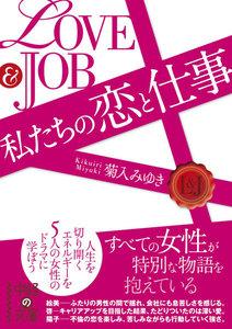 LOVE&JOB 私たちの恋と仕事