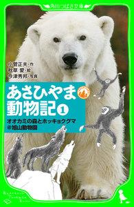 あさひやま動物記(1) オオカミの森とホッキョクグマ@旭山動物園 電子書籍版