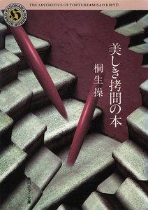 美しき拷問の本