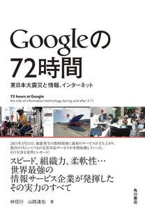Googleの72時間 東日本大震災と情報、インターネット
