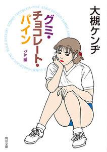 グミ・チョコレート・パイン グミ編 電子書籍版
