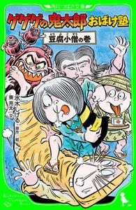 ゲゲゲの鬼太郎おばけ塾 豆腐小僧の巻 電子書籍版
