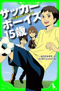 サッカーボーイズ 15歳 約束のグラウンド(角川つばさ文庫)