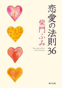 恋愛の法則36 電子書籍版