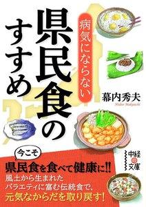 病気にならない県民食のすすめ 電子書籍版