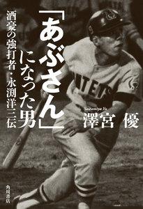「あぶさん」になった男 酒豪の強打者・永渕洋三伝