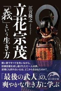 立花宗茂 「義」という生き方 電子書籍版