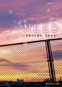NEED ~それでも君を、求めてる~