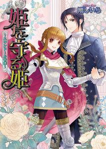 姫を守る姫 ~スワンドール奇譚~ 3巻