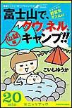 野営女(ヤエージョ)オススメ!富士山で、クウ、ネル、キャンプ!!【山梨編】 富嶽三十六(冊)プロジェクト04