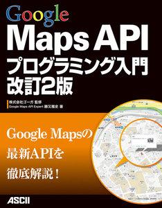 Google Maps APIプログラミング入門 改訂2版