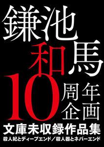 鎌池和馬10周年企画 文庫未収録作品集 殺人妃とディープエンド/殺人器とネバーエンド 電子書籍版