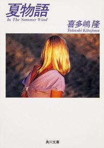 夏物語 In The Summer Wind