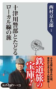 十津川警部とたどるローカル線の旅