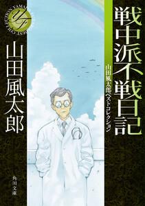 戦中派不戦日記 山田風太郎ベストコレクション