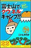 野営女(ヤエージョ)オススメ!富士山で、クウ、ネル、キャンプ!!【静岡編】 富嶽三十六(冊)プロジェクト06