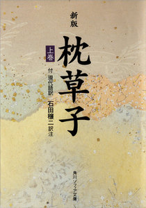 新版 枕草子(上)