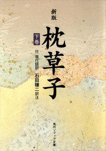 新版 枕草子(下)