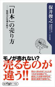 「日本」の売り方 協創力が市場を制す