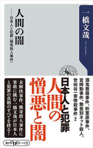 人間の闇 日本人と犯罪<猟奇殺人事件>