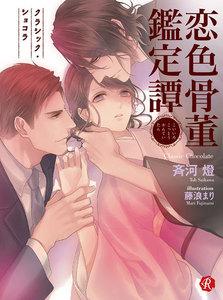 恋色骨董鑑定譚 ~クラシック・ショコラ~