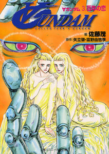 ∀ガンダム 3.百年の恋