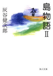 島物語II