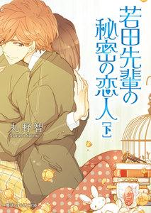 若田先輩の秘密の恋人