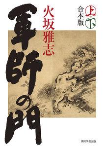 軍師の門(上下合本版) 電子書籍版