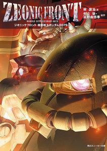 ZEONIC FRONT 機動戦士ガンダム0079(1) 電子書籍版