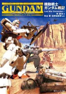 機動戦士ガンダム戦記 Lost War Chronicles(1) 電子書籍版