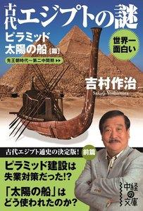 世界一面白い 古代エジプトの謎【ピラミッド/太陽の船篇】 電子書籍版