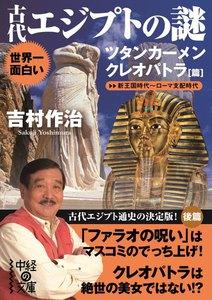 世界一面白い 古代エジプトの謎