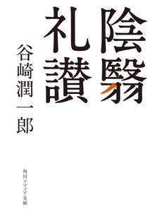 陰翳礼讃 電子書籍版