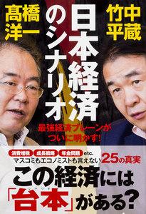 日本経済のシナリオ