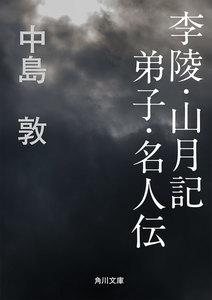 李陵・山月記 弟子・名人伝