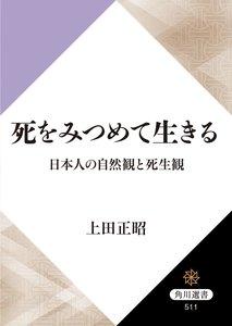 死をみつめて生きる 日本人の自然観と死生観