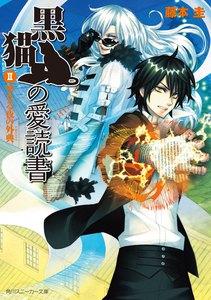 黒猫の愛読書 II -THE BLACK CAT'S CODEX- 聖なる夜の外典