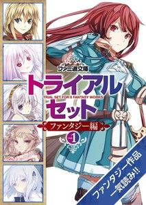 ファミ通文庫 トライアルセット ファンタジー編 vol.1