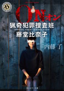ON 猟奇犯罪捜査班・藤堂比奈子 電子書籍版